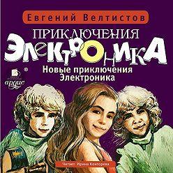 Евгений Велтистов - Новые приключения Электроника