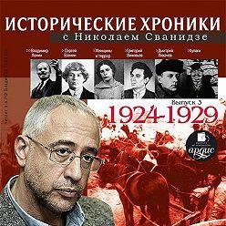 Николай Сванидзе - Исторические хроники с Николаем Сванидзе. Выпуск 3. 1924-1929