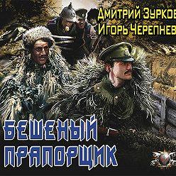 Дмитрий Зурков - Бешеный прапорщик