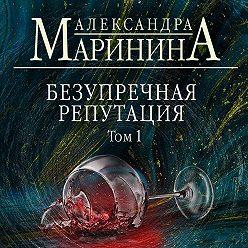Александра Маринина - Безупречная репутация. Том 1