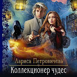 Лариса Петровичева - Коллекционер чудес