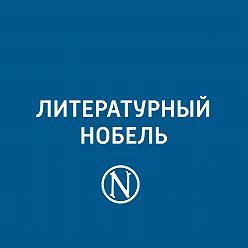 Евгений Стаховский - Анри Бергсон