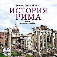 Теодор Моммзен - История Рима