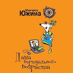 Маргарита Южина - Дама виртуального возраста