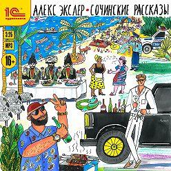 Алекс Экслер - Сочинские рассказы