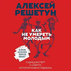 Алексей Решетун - Как не умереть молодым