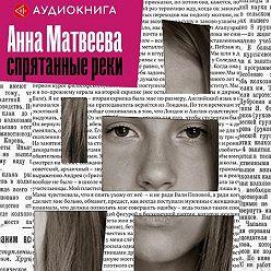 Анна Матвеева - Спрятанные реки
