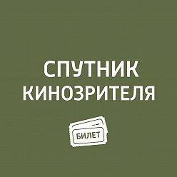 """Антон Долин - """"Mamma Mia! 2""""; """"Слендермен""""; """"My Generation"""""""