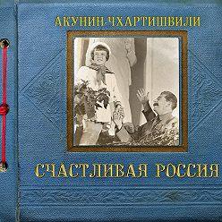 Борис Акунин - Счастливая Россия