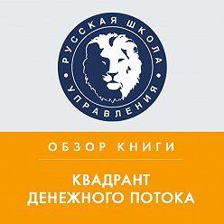 Павел Бормотов - Обзор книги Р. Кийосаки «Квадрант денежного потока»