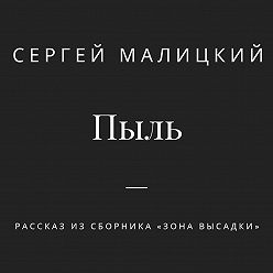 Сергей Малицкий - Пыль