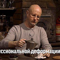 Дмитрий Пучков - Дмитрий Goblin Пучков о профессиональной деформации