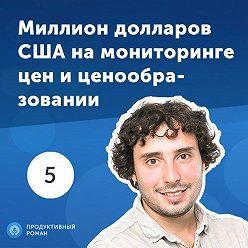 Роман Рыбальченко - 5. Александр Галкин: миллион долларов США на мониторинге цен и ценообразовании