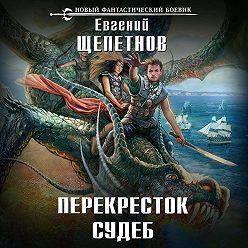 Евгений Щепетнов - Перекресток судеб