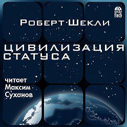Роберт Шекли - Цивилизация статуса