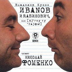 Владимир Кунин - Иванов и Рабинович (сокращенная аудиоверсия)