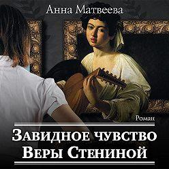 Анна Матвеева - Завидное чувство Веры Стениной