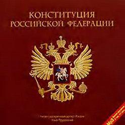 Коллектив авторов - Конституция Российской Федерации