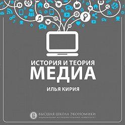 Илья Кирия - 2.1 Медиа и институты