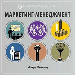 Игорь Липсиц - 5.3. Маркетинговые источники стоимости