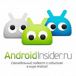 Илья Ильин - Встречайте официальное приложение AndroidInsider.ru!