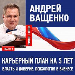 Андрей Ващенко - Психология в бизнесе и карьерный план. Лекция 3