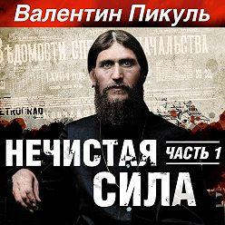 Валентин Пикуль - Нечистая сила (часть 1-я)