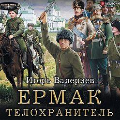 Игорь Валериев - Ермак. Телохранитель