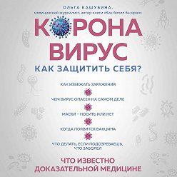 Ольга Кашубина - Коронавирус: как защитить себя? Кратко о главном