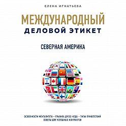 Елена Игнатьева - Бизнес-этикет разных стран: Северная Америка