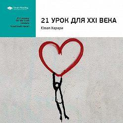 Smart Reading - Ключевые идеи книги: 21 урок для XXI века. Юваль Харари