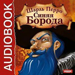 Шарль Перро - Синяя Борода