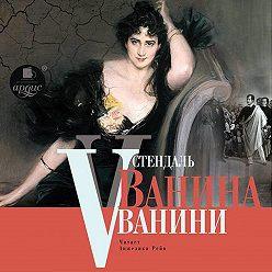 Стендаль (Мари-Анри Бейль) - Ванина Ванини