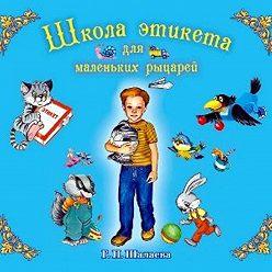 Галина Шалаева - Школа этикета для маленьких рыцарей