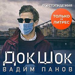 Вадим Панов - ДокШок