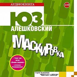 Юз Алешковский - Маскировка
