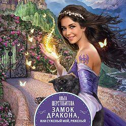Ольга Шерстобитова - Замок дракона, или Суженый мой, ряженый