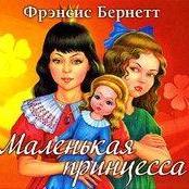 Фрэнсис Элиза Ходжсон Бёрнетт - Маленькая принцесса