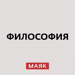 Творческий коллектив шоу «Объект 22» - Аристотелевская традиция в III-IX веках у греков и латинян