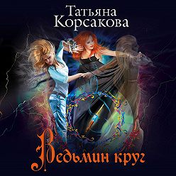 Татьяна Корсакова - Ведьмин круг