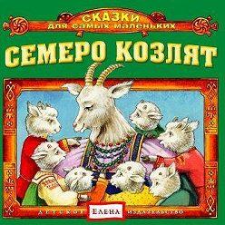 Неустановленный автор - Семеро козлят