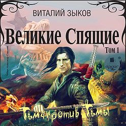 Виталий Зыков - Великие Спящие. Том1. Тьма против Тьмы
