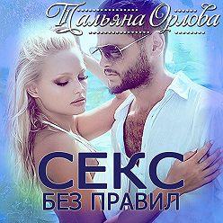 Тальяна Орлова - Секс без правил