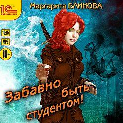 Маргарита Блинова - Забавно быть студентом