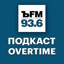 Творческий коллектив программы «Overtime: другой эфир» - О таксистах и пассажирах