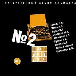 Сборник - Классика русского рассказа № 2
