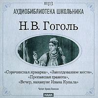 Николай Гоголь - Сорочинская ярмарка. Заколдованное место. Пропавшая грамота. Вечер накануне Ивана Купала