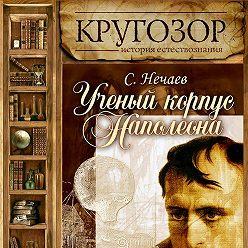 Сергей Нечаев - Ученый корпус Наполеона