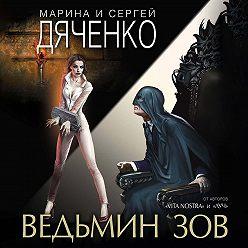 Марина и Сергей Дяченко - Ведьмин зов