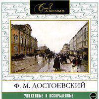Fyodor Dostoevsky - Униженные и оскорбленные